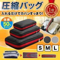 圧縮バッグ トラベルポーチ 圧縮袋 衣類 トラベル 旅行 出張 便利グッズ 収納バッグ