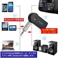 Bluetooth機能のないカーオーディオやコンポ等のAUXポート(LineIN)に 接続し、And...
