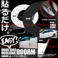 ドアガードモール ドアエッジモール 5m U字 ドア 角 傷防止 凹み 対策 予防 プロテクション ガード 外装