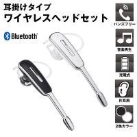 着け心地抜群のイヤーフックで終日快適に装着することが可能な Bluetoothイヤホンです。  高音...