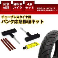 チューブレスタイヤのパンクを応急修理できる!! 4点セット3箇所分のパンク修理キット♪  予期せずや...