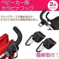 とっても便利なベビーカーフック!  簡単にベビーカーに装着して、 買い物、荷物、バッグ、ワンショルダ...