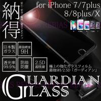 大切なiPhoneの画面をしっかりとガードします! 日本製ガラス採用の最強9H強化ガラスフィルム! ...