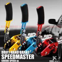 競技車両専用 油圧式サイドブレーキ。   サイドブレーキを油圧式に変更できます。    サイドブレー...