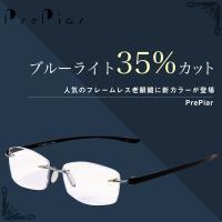 ふちなし フレームレス 老眼鏡 シニアグラス スクエア ブルーライトカット 35% メンズ 男性用