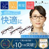 老眼鏡に見えないおしゃれなシニアグラス ブルーライト35%カット フォックス 上品 軽い パープル ピンク デミブラウン