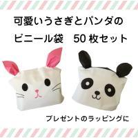 可愛い うさぎ パンダ ラッピング袋 50枚セット ビニール袋 ギフト 動物