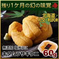 ◆ 商品内容  生キタムラサキウニ60g前後 無添加塩水パック入 ※ウニはミョウバンを一切使用しない...