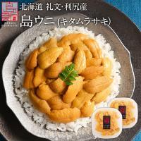 ◆ 商品内容  生キタムラサキウニ180g前後 無添加塩水パック入 ※ウニはミョウバンを一切使用しな...
