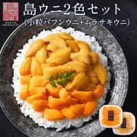 ◆ 商品内容  生キタムラサキウニ90g前後 無添加塩水パック入 ※ウニはミョウバンを一切使用しない...