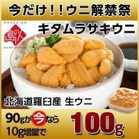 ◆ 商品内容  生キタムラサキウニ(塩水パック)100g前後   ◆ 産地  北海道 羅臼産 販売者...