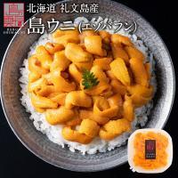 ◆ 商品内容  無添加 塩水エゾバフンウニ 180g(90g×2パック) ※ウニはミョウバンを一切使...
