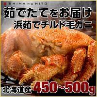 ◆ 商品内容  「浜茹で毛蟹(姿)」 450-500g前後 x 1尾   ◆ 産地  北海道産   ...