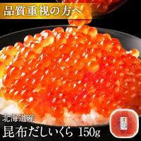 ◆ 商品名  昆布だしいくら140g  ◆ 原材料  秋鮭卵(北海道産 [斜里・知床・羅臼産])、醤...