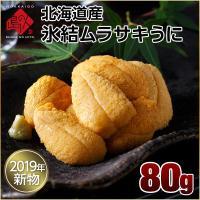 ◆ 産地  礼文・利尻島産  ◆ 量の目安 80g  ウニ丼換算で約1〜1.5杯  ◆ 賞味期限 冷...