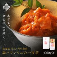 ◆ 原材料  ウニ、塩 ◆ 産地  礼文・利尻島 ◆ 量の目安  60g ◆ 賞味期限  冷凍庫で3...