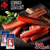おつまみ 北海道 羅臼産 鮭とば 60g(30g×2) 島の人 乾燥珍味シリーズ さけ サケ 北海道 グルメ 海鮮 お取り寄せ 酒の肴