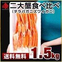 ◆ 商品内容  ■特大本タラバガニ脚(ボイル済み・発泡ケース入り)0.5kg ■特大ズワイガニ脚(ボ...