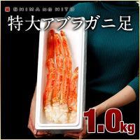 ◆ 商品内容  アブラガニ足1.0kg(1〜1.5肩) (発泡ケース入)  原材料:アブラガニ、食塩...