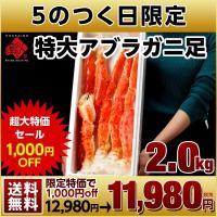 ◆ 商品内容 アブラガニ足2.0kg(2肩前後) (ボイル済み・発泡ケース入り) 原材料:アブラガニ...