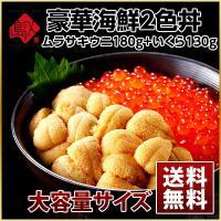 ◆ 商品内容  島ウニイクラ丼セット  ・無添加 塩水キタムラサキウニ 約180g(90g×2パック...