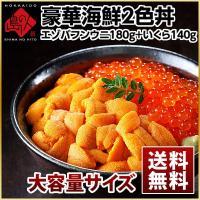 ◆ 商品内容  島ウニイクラ丼セット ・無添加 塩水エゾバフンウニ 約180g(90g×2パック)無...