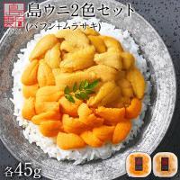 ◆ 商品内容  島うに2色食べ比べセット 90g ・エゾバフンウニ 45g ・キタムラサキウニ 45...
