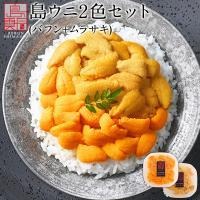 ◆ 商品内容  島うに2色食べ比べセット 180g ・エゾバフンウニ 90g ・キタムラサキウニ 9...