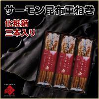 ◆ 商品詳細  サーモン昆布重ね巻3本(化粧箱入り)  礼文島本店で一番人気の昆布巻きは、素材と製法...