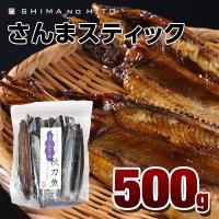 ◆ 商品内容  ・秋刀魚(さんま)スティック 合計500g   ◆ 産地  北海道礼文島・利尻島産 ...