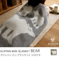 スウェーデンが誇るテキスタイルブランド「KLIPPAN(クリッパン)」の、シロクマ親子をあしらったミ...