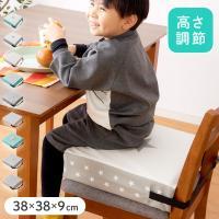 お食事クッション 子供 子供用 クッション 3段 高さ調節できる 高さ調節 高さ調整 ベルト付き お子様用 座布団 キッズチェア カバー付き