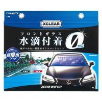 カーメイト 車用 ゼロワイパー フロント用 フルセット C86 JANコード:49730072534...