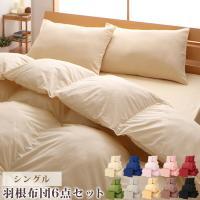 【商品サイズ】 (1)枕:(約)43×63cm (2)枕カバー:(約)43×63cm (3)掛布団:...