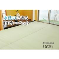 【商品特徴】 ポリプロピレン素材を細いパイプ状にして織り込んだ敷物です。強度が高くしっかりとしてい...
