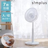 扇風機 リモコン式 5枚羽根 風量3段階 30cm 静音 タイマー機能付 メーカー1年保証 リビング扇風機 ホワイト 白 リモコン付き