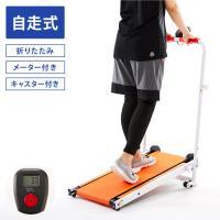 【商品説明】 自分のペースで運動できる人気の自走式ウォーカー。 運動不足の解消や足腰の強化に。 使わ...