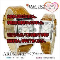 ハミルトン アードモア ペアセット 時計  サイズ ■メンズ(H×W×D) 約32×24×12cm ...