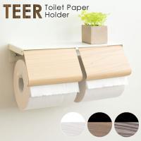 トイレットペーパーホルダー TEER ティール ペーパーホルダー トイレ 2連 木目調 おしゃれ 代引不可