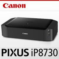 キヤノン PIXUS iP8730 インクジェットプリンター PIXUSIP8730 キャノン CANON