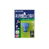 カップリング水栓や散水栓の口先ネジに取り付けます。  取付ネジ:管用平行ネジG1/2(呼び径13) ...