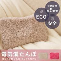 蓄熱式もこもこ湯たんぽ 充電式 2色(ピンク/ブラウン)コードレス  カラー(品番):ピンク(H40...