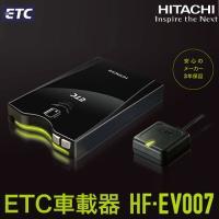 日立 ETC車載器 HF-EV007 アンテナ分離型 JANコード:4980501431021  ●...