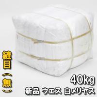 【容量】 40kg [5kg × 8袋]【種別】 新品生地・白メリヤス【寸法】 40〜60 × 40...