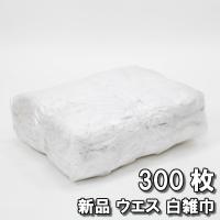 【容量】 10kg [約300枚]【種別】 新品生地・白タオル【寸法】 20 × 30 [cm]【材...