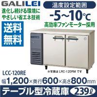 新品:福島工業(フクシマ) 業務用横型冷蔵庫 239リットル 幅1200×奥行600×高さ800(mm) YRC-120RE2|recyclemart