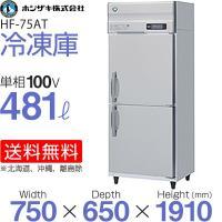 新品:ホシザキ インバーター制御 タテ型冷凍庫 HF-75ZT 業務用冷凍庫|recyclemart