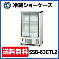【メーカー】ホシザキ  【型  番】SSB-63CTL2  【電  源】単相100V(50/60Hz...