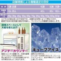 新品:ホシザキ 製氷機 IM-35M-1|recyclemart|02