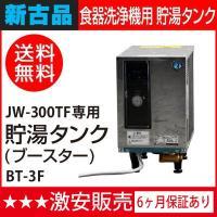【メーカー】ホシザキ  【商 品 名】食器洗浄機 JW-300TF用貯湯タンク(ブースター) 【型 ...